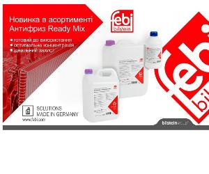 Антифриз Ready Mix в асортименті ASG