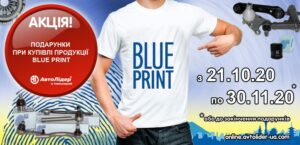 Акція на продукцію Blue Print