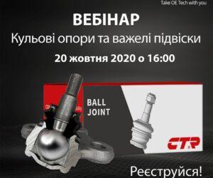 Вебінар: Кульові опори та важелі підвіски CTR