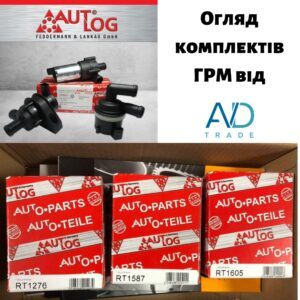 AVDtrade: Огляд продукції бренду AUTLOG