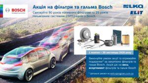 ELIT-Ukraine: Фільтруй та гальмуй з BOSCH