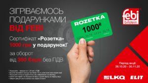 ELIT-Ukraine: разова покупка Febi коштує дешевше
