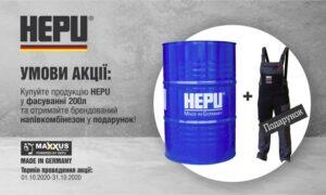 Акція HEPU
