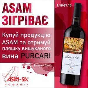 AVDtrade: ASAM зігріває!