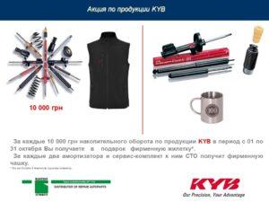 Акция по продукции KYB от Бастион
