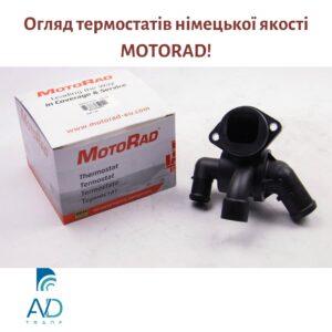 AVDtrade: термостати MOTORAD – це гарантія безаварійної роботи двигуна вашого автомобіля!