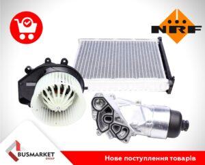 BusMarket Group: нове поступлення продукції бренду NRF