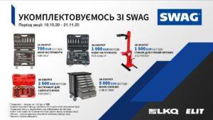 ELIT-Ukraine: Подарунки від SWAG