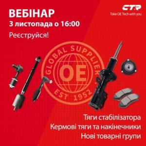 Вебінар CTR: Деталі кермового управління, стійки стабілізатора та нові групи