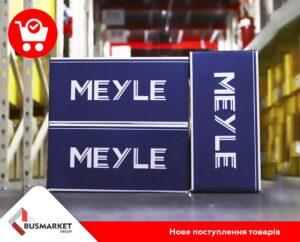 BusMarket Group: нове поступлення продукції бренду Meyle