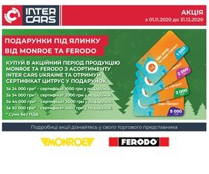 Акція Inter Cars Ukraine: Подарунки під ялинку від Monroe та Ferodo