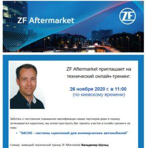 Технический онлайн-тренинг от ZF Aftermarket