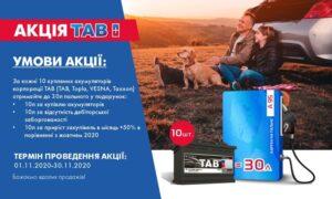 Акція TAB
