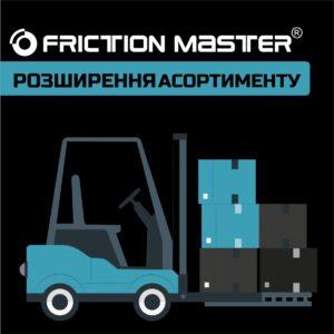 AVDtrade: Розширення асортименту продукції FRICTION MASTER