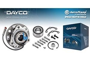 Нова лінійка запчастин DAYCO в асортименті Автолідер