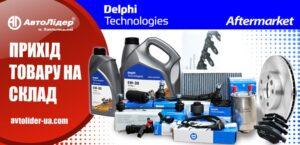 Запчастини DELPHI в асортименті Автолідер