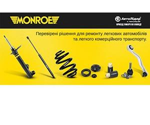 Продукція MONROE поповнила асортимент Автолідер