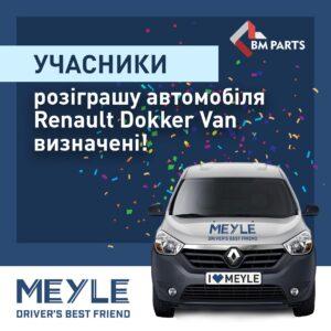 """BM Parts: визначено переможців акції """"Час купувати Meyle""""."""