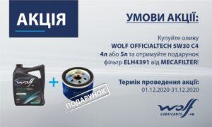 Акція на оливу OFFICIALTECH 5W30 від Wolf