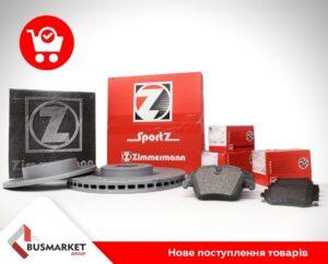 BusMarket Group: нове поступлення продукції бренду Zimmermann