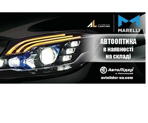 Автомобільне освітлення MARELLI в асортименті Автолідер