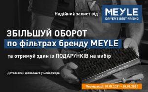 Акція від BM Parts: надійний захист від Meyle