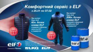 ELIT-Ukraine: Комфортний сервіс з ELF