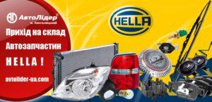 Автозапчастини HELLA в асортименті Автолідер