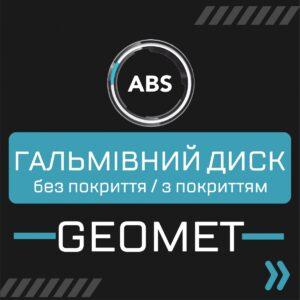 Гальмівні диски ABS покриті за допомогою технології Geomet