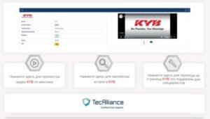Відео-інструкції з монтажу деталей KYB в каталозі TecDoc