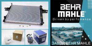 BEHR MAHLE - рішення в сегменті кондиціонування повітря і охолодження двигуна для станцій технічного обслуговування та автомайстерень