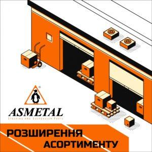 AVDtrade: розширення асортименту продукції ASMETAL!