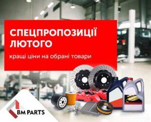 Спецпропозиції лютого від компанії BM Parts