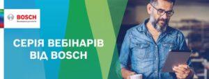 Серія вебінарів від Bosch