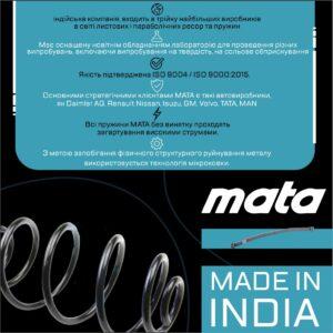 MATA - індійська компанія, входить в трійку найбільших виробників в світі листових і параболічних ресор та пружин!