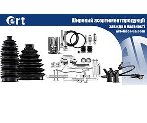 Продукція ERT в асортименті Автолідер