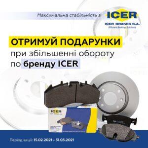 Акція від BM Parts: максимальна стабільність з ICER