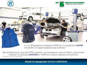 Акция по продукции Sachs от компании Бастион