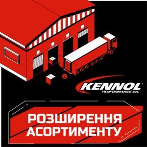 AVDTRADE: Розширення асортименту продукції KENNOL