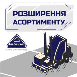 AVDtrade: Розширення асортименту продукції NATIONAL
