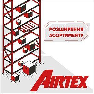 AVDTRADE: Розширення асортименту продукції AIRTEX