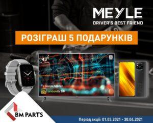 Акція від BM Parts: розіграш 5 подарунків від Meyle