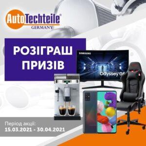 Акція від BM Parts: розіграш призів від AutoTechteile