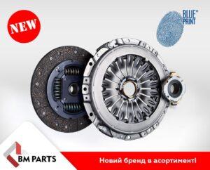 Blue Print - новий бренд в асортименті BM Parts