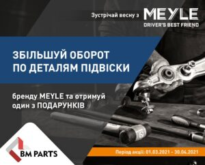 Зустрічай весну з Meyle