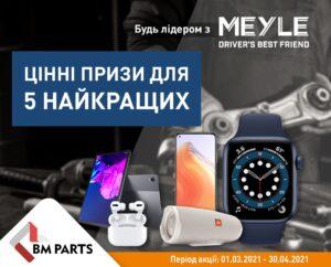 Акція від BM Parts: будь лідером з Meyle