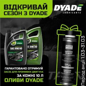 AVDtrade: Відкривай сезон з DYADE!