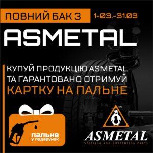 AVDtrade: Повний бак з ASMETAL!