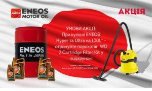 Акція ENEOS - порохотяг