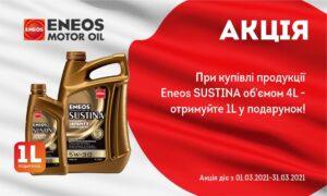 Акція ENEOS - 4+1